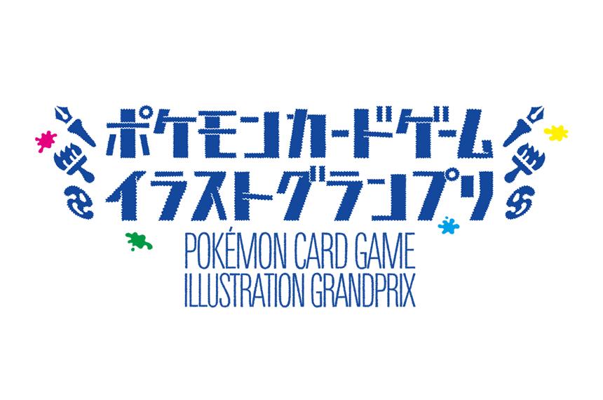 ポケモンカードゲーム イラストグランプリ pokémon card game illustration grandprix