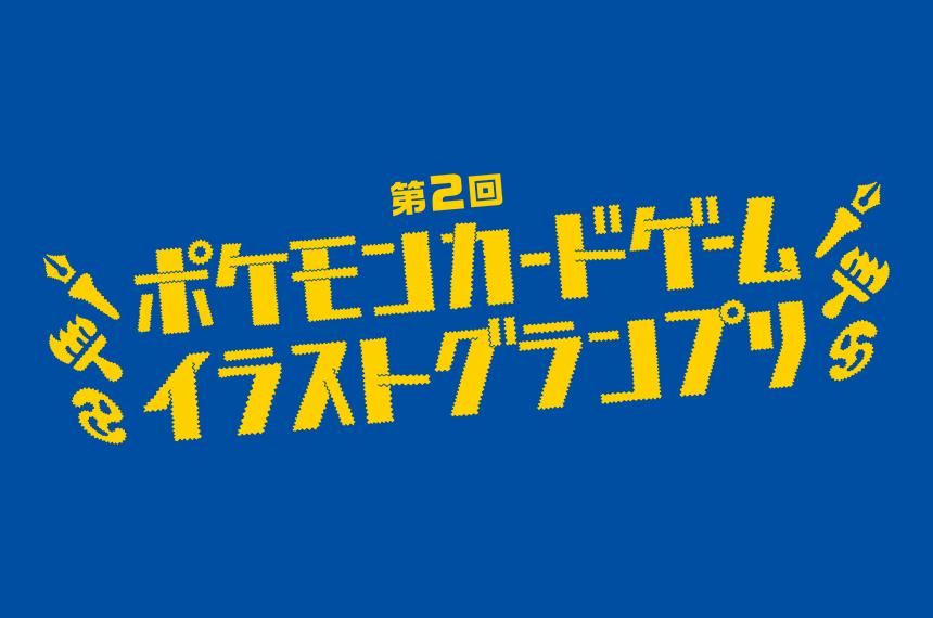 第2回ポケモンカードゲーム イラストグランプリ 2nd pokémon card game illustration grandprix